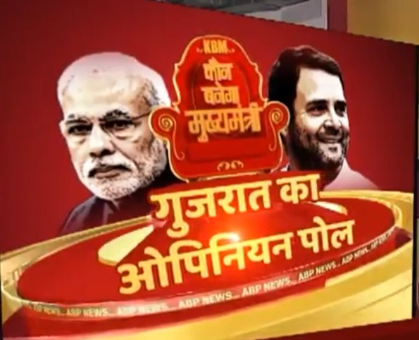 abp-news-gujarat-opinion-poll-2017