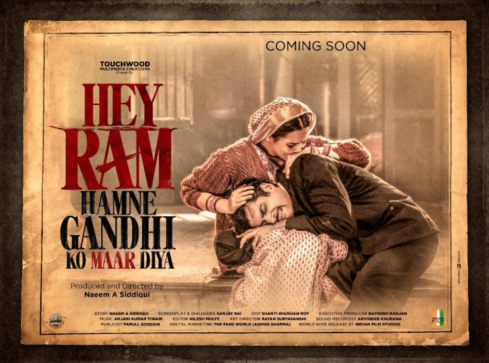 first look hey ram humne gandhi ko maar diya movie poster