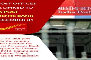 All 1.55 Lakh Post Offices to be linked to India Post Payment Bank by 31st December 2018